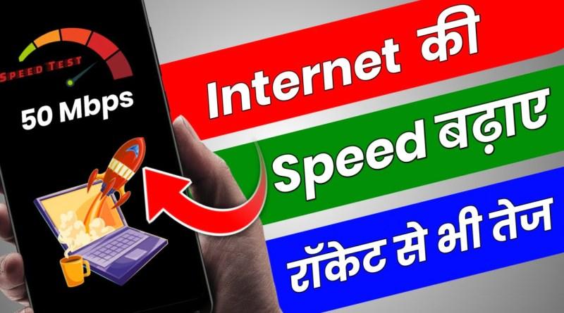 Internet की Speed बढ़ाए,Internet की Speed बढ़ाए रॉकेट से भी तेज,Internet Ki speed Kaise Badhaye,Internet speed,internet speed kaise fast kare jio,how to increase internet speed,jio ki net speed kaise badhaye,internet ki speed slow hai,jio ki speed kaise badhye,net speed,internet speed kaise fast kare,jio net speed,internet speed fast karne ka tarika,internet ki speed ko fast karne ka tarika,net speed problem,Jio सिम की स्पीड कैसे बढ़ाये