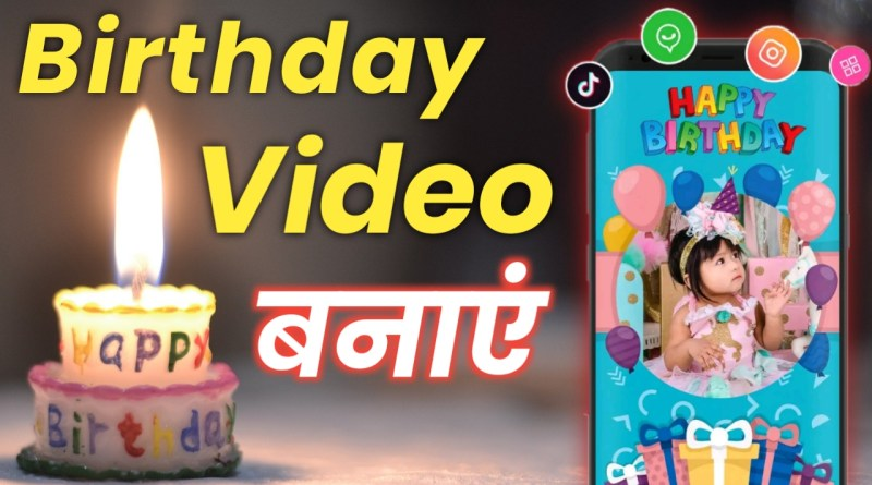 How to Make Happy Birthday Video Song With Name & Photo,किसी के भी नाम का बर्थडे सोंग बनाएं,how to create happy birthday song with name and photo,how to make birthday song,make own birthday song,how to make birthday video with pictures and music,birthday video kaise banaye,birthday video kaise banaye photo ke sath,how to create birthday video with name and photo,bithday video kaise banaye,how to make happy bithday video,bithday video maker app,Birthday Video,dk tech