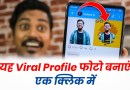 How To Make Vector Profile Picture,3d profile editing,new trend photo editing,trend photo editing