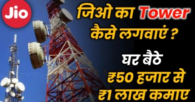 Jio Ka Tower Kaise Lagwaye in Hindi, Jio Tower Installation, How to Apply for Jio Tower on My Land