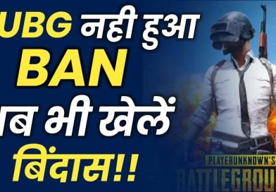 How to Play PUBG in India after Ban,PUBG नहीं हुआ BAN अब भी खेलें बिंदास,pubg ban in india,pubg mobile,pubg ban,pubg after ban in india,play pubg after ban