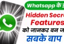 Whatsapp Hidden Secret Features