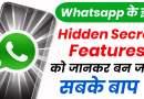 Whatsapp Hidden Secret Features