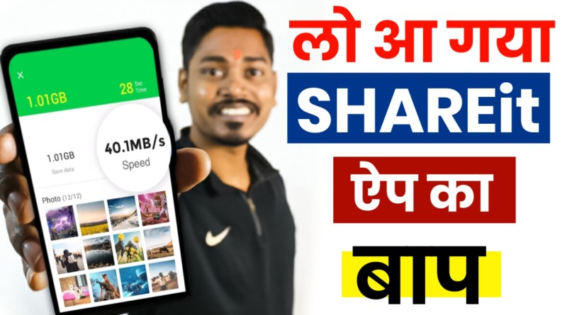 Shareit Alternative App