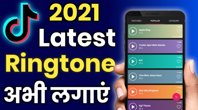 Ringtone Kaise Download Kare