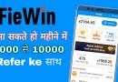 Fiewin App से कमाएं 500 रुपए हर दिन । Fiewin Refer Earn Program