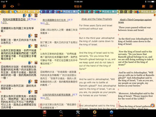 iPhone,iPad上強大的中文聖經App – Henry Au的神學園地