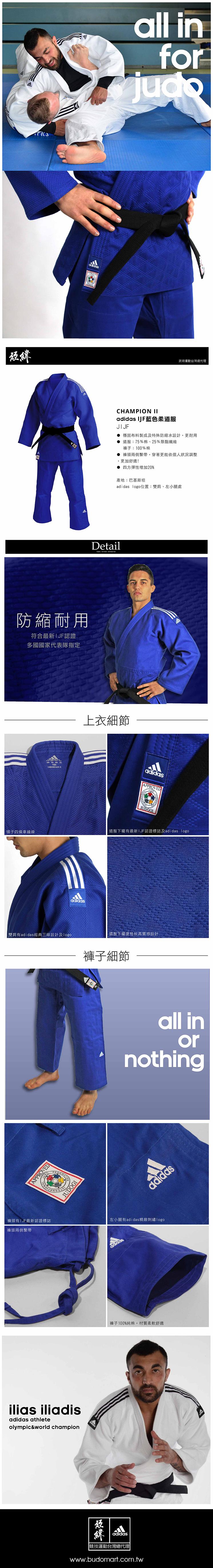 adidas IJF認證紅框柔道服(藍)