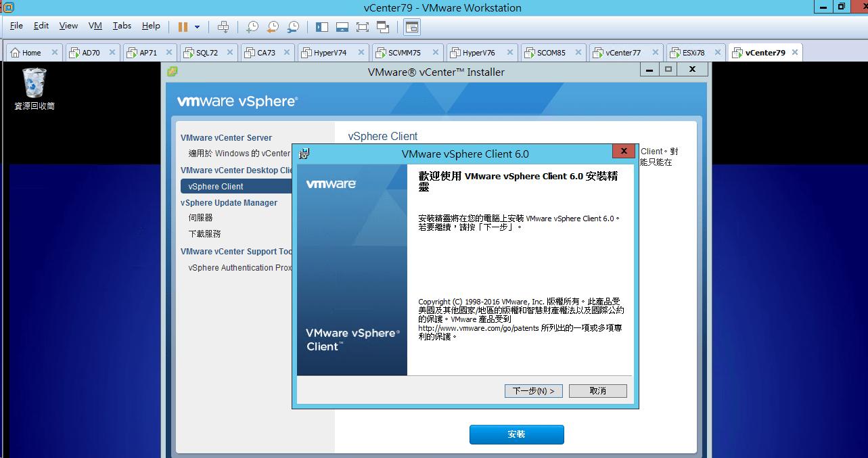安裝 VMware VIM 6.0.0 (部署 vCenter Server 至 Windows Server) | IT LifeStyle