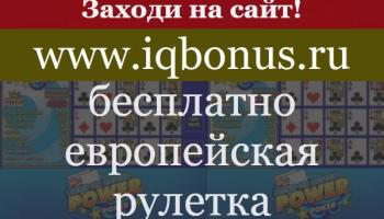 Бесплатный игровой автомат алькатрас