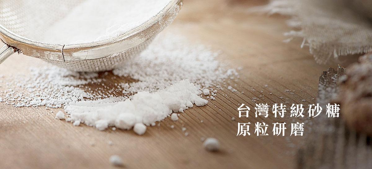台灣特級砂糖原粒研磨