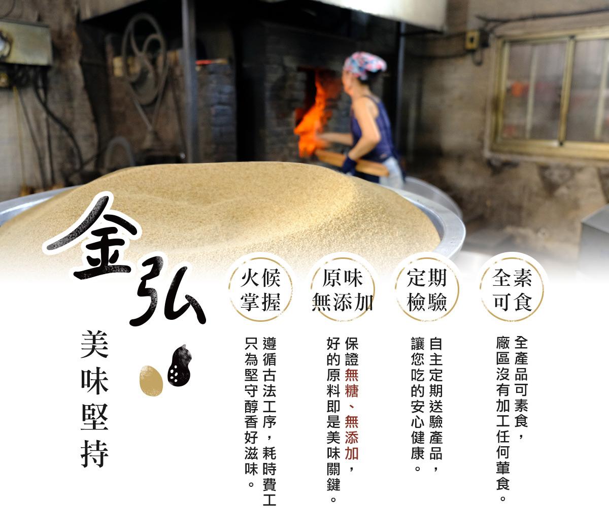 金弘的美味堅持:古法柴燒、原味無添加、定期檢驗、全產品素食可食。