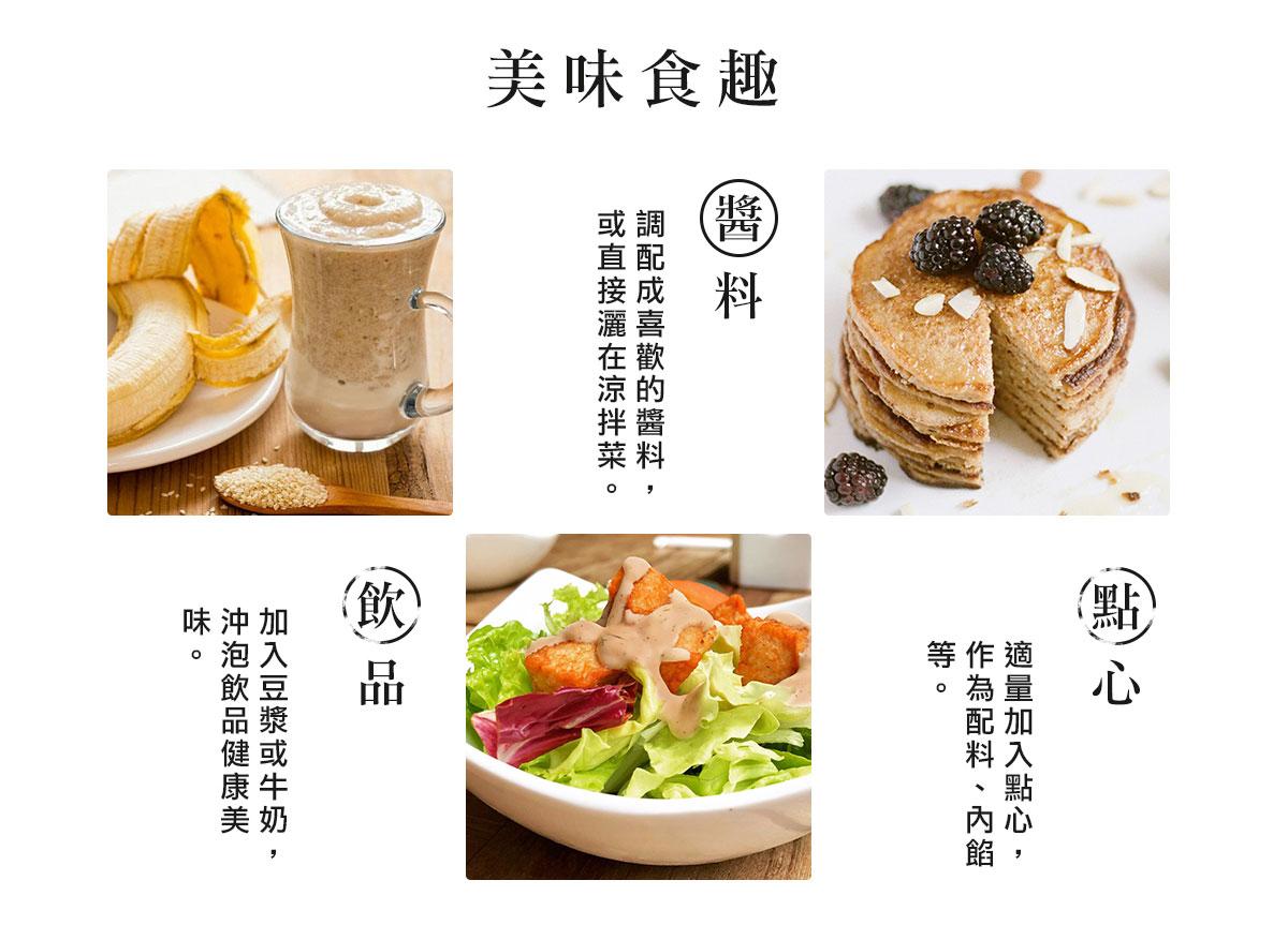 金弘芝麻粉適合做為飲品沖泡、加入甜點、麵包、餅乾等等,適量加入料理增添口感層次。