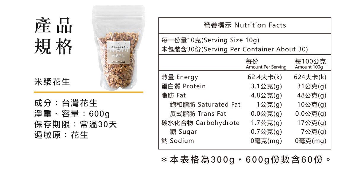 金弘米漿花生 產品規格