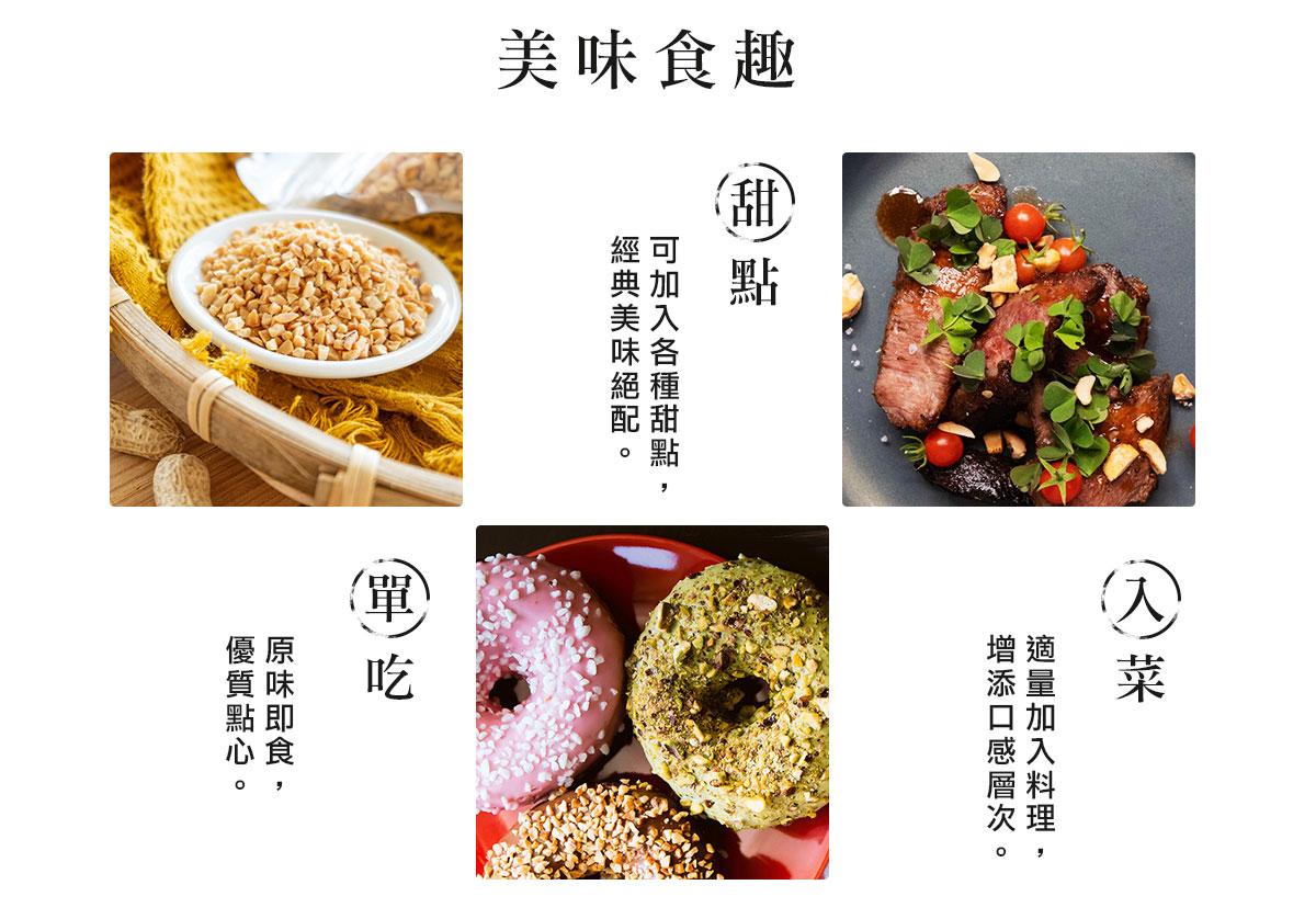 單吃、甜點、入菜點綴增添口感層次。