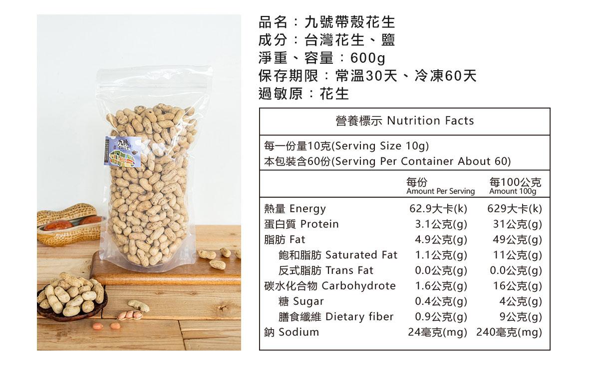 金弘九號帶殼花生 產品規格