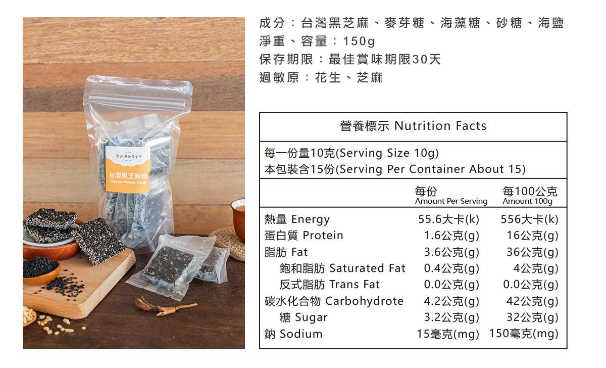 金弘 黑芝麻糖 產品規格