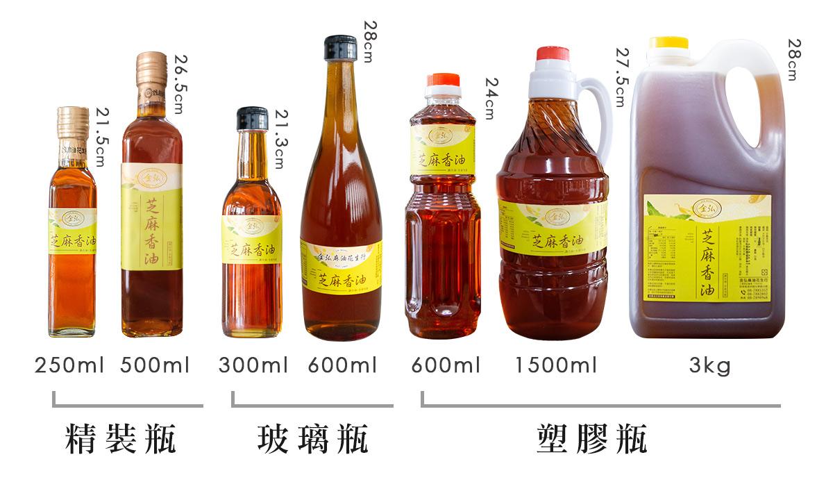 金弘麻油花生行-芝麻香油尺寸比例表