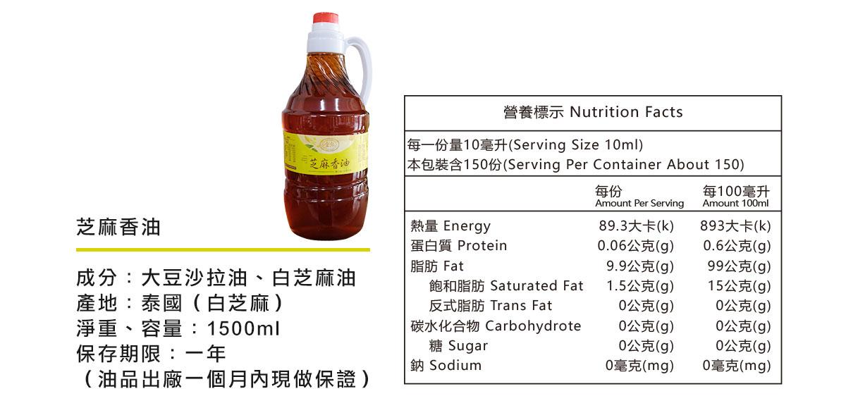 品名:芝麻香油 成分:大豆沙拉油、白芝麻油 淨重、容量:1500ml 保存期限:一年(油品出廠一個月內現做保證)