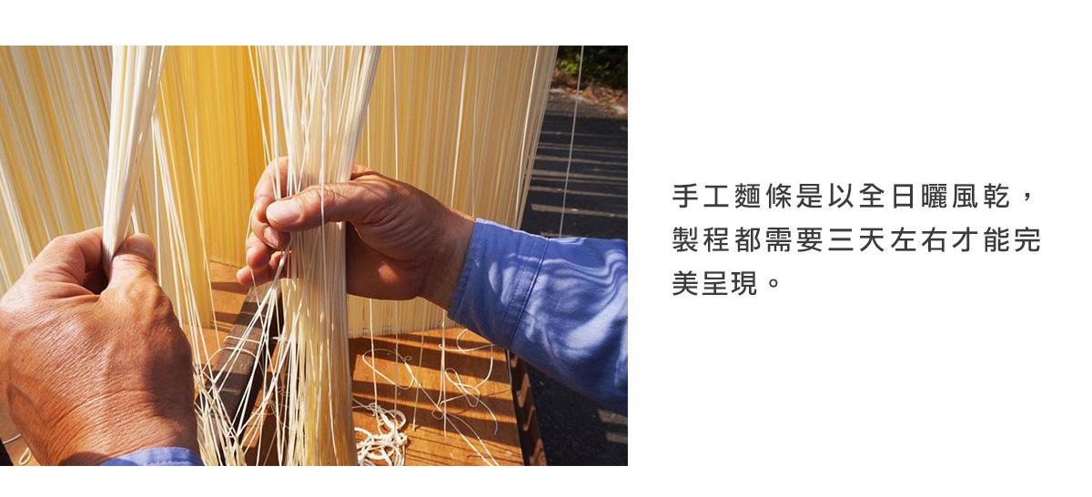 手工麵條是以全日曬風乾,製程都需要三天左右才能完美呈現。