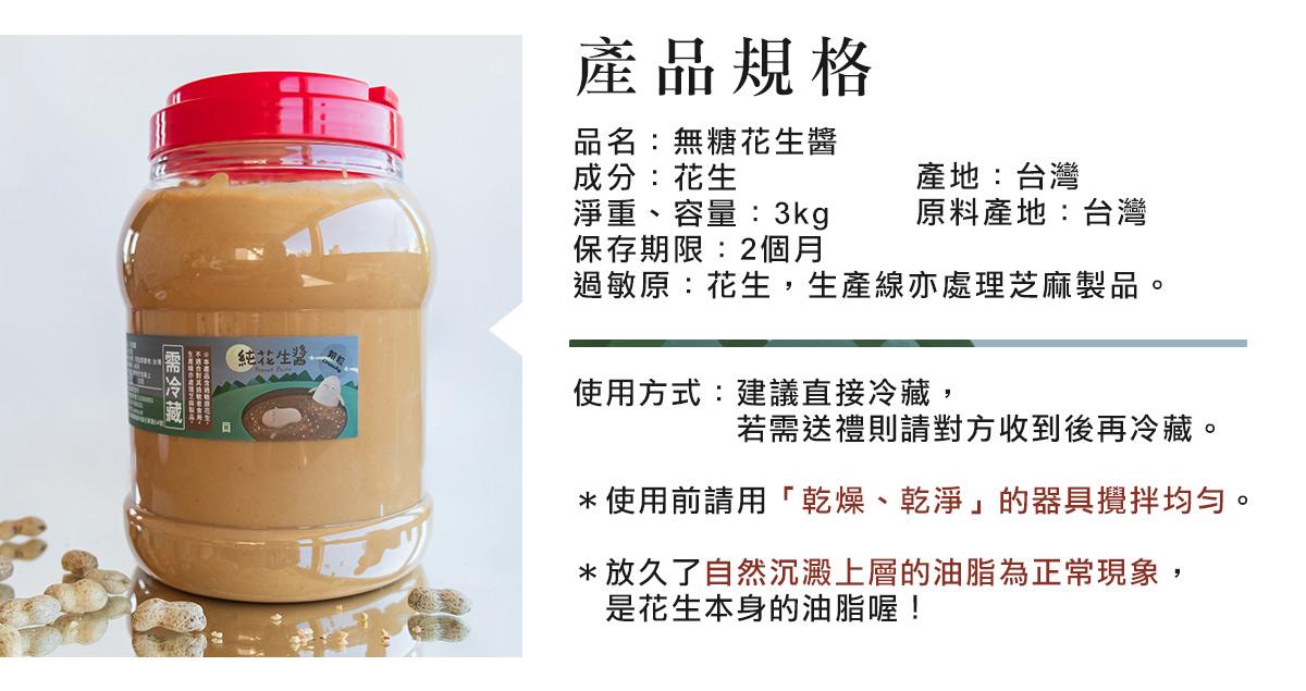 金弘花生醬產品規格