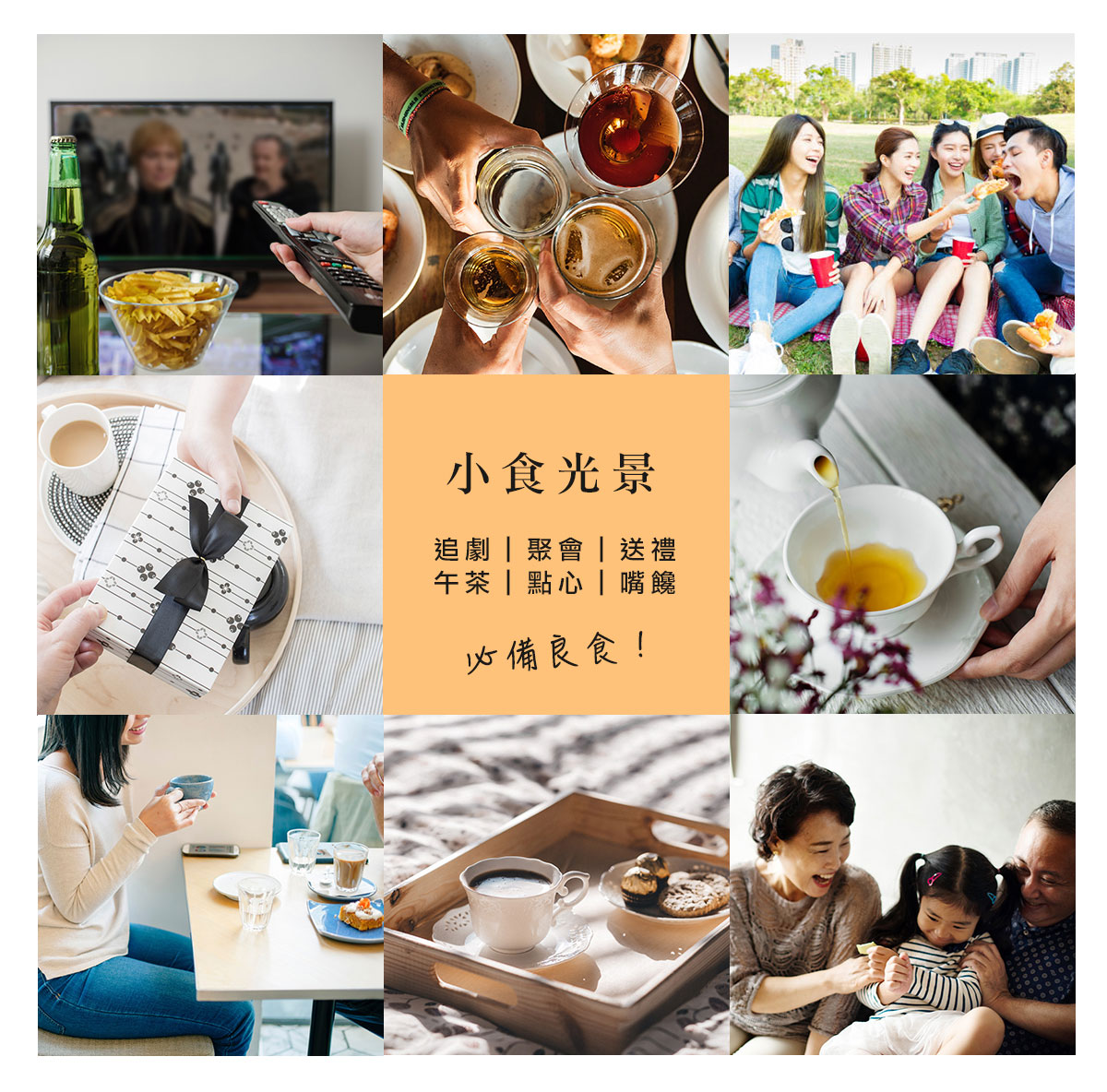 黑芝麻糖小食光景 追劇、聚會、送禮、午茶、點心、嘴饞必備良食!