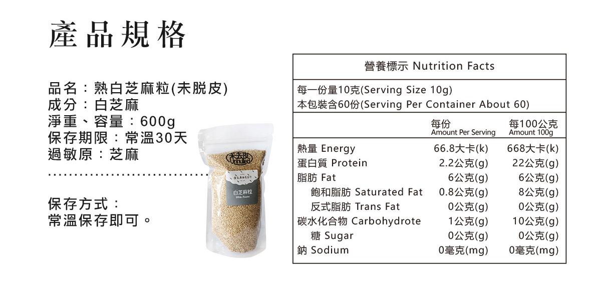 金弘白芝麻粒 產品規格