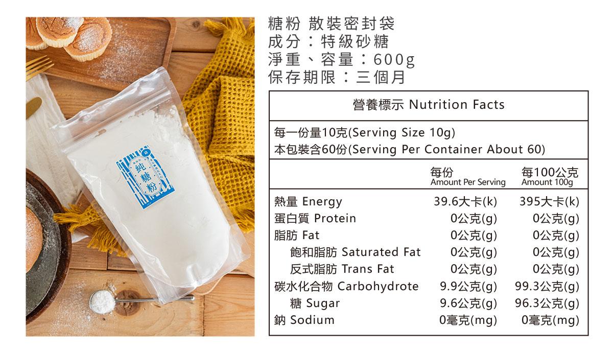 金弘糖粉 產品規格