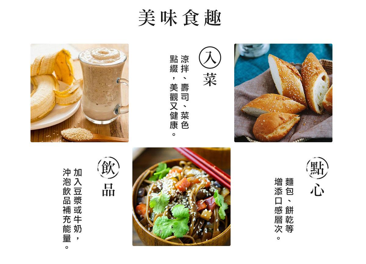 金弘芝麻粒適合做為飲品沖泡、加入甜點、麵包、餅乾等等,適量加入料理增添口感層次。