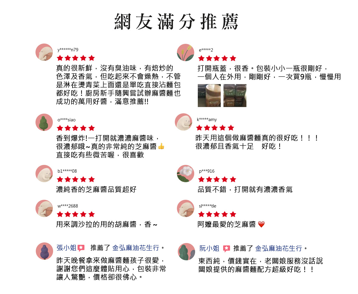 金弘純黑芝麻醬 網友滿分推薦