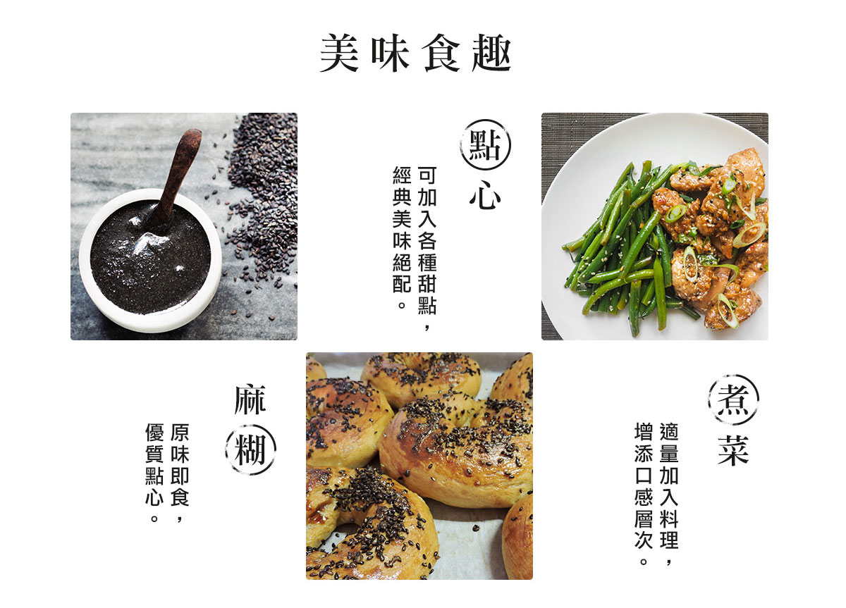 金弘芝麻粉適合做為芝麻糊、做成甜點、麵包等等,適量加入料理增添口感層次。