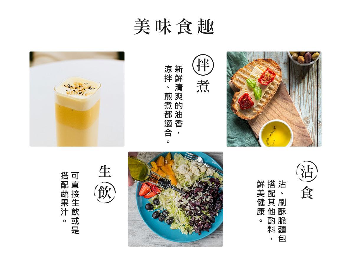 美味食趣:苦茶油可直接生飲或是搭配蔬果汁、新鮮清爽的油香, 涼拌、煎煮都適合。沾、刷酥脆麵包搭配其他酌料, 鮮美健康。。