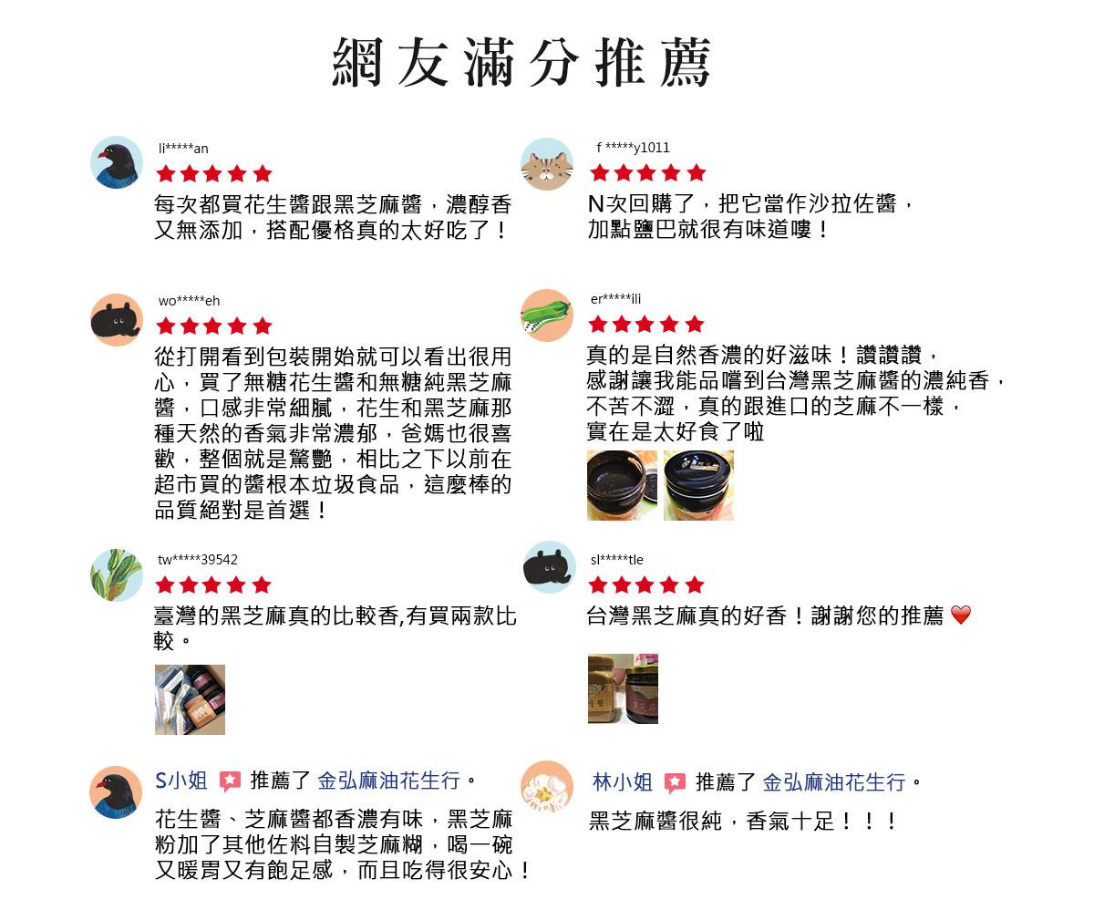 金弘台灣黑芝麻醬 網友滿分推薦
