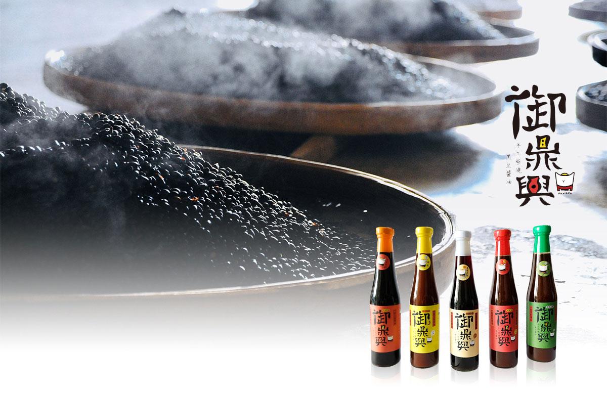御鼎興純手工柴燒黑豆醬油系列