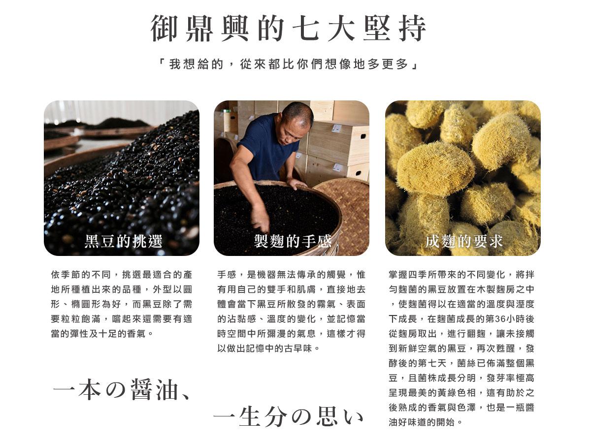 御鼎興的七大堅持:黑豆的挑選、製麴的手感、成麴的要求