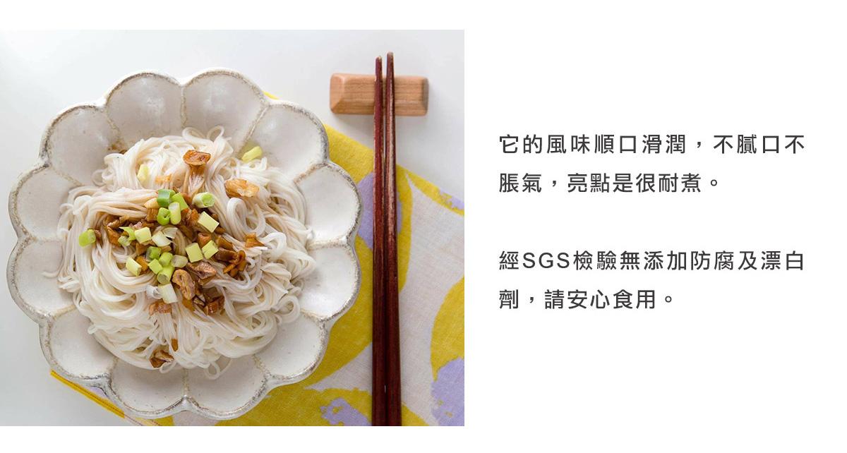 它的風味順口滑潤,不膩口不脹氣,亮點是很耐煮。經SGS檢驗無添加防腐及漂白劑,請安心食用。