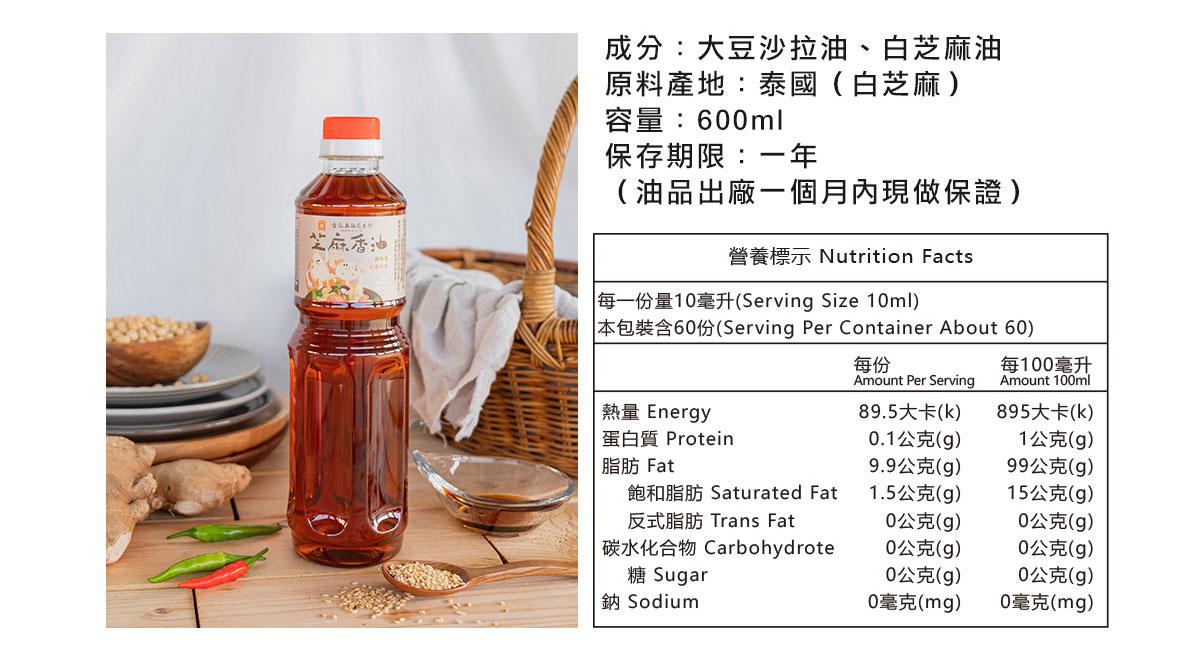 品名:芝麻香油 成分:大豆沙拉油、白芝麻油 淨重、容量:600ml 保存期限:一年(油品出廠一個月內現做保證)