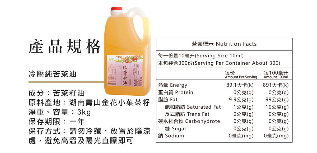 冷壓純苦茶油  成分:苦茶籽油 淨重、容量:3kg  保存期限:兩年 保存方式:請勿冷藏,放置於陰涼處,避免高溫及陽光直曝即可