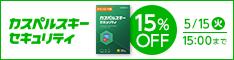 【自動更新バナー】カスペルスキー 2015 マルチプラットフォーム セキュリティ(キャンペーンバナー/製品バナー)