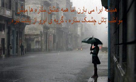 عکس نوشته های بسیار زیبای روزهای بارانی