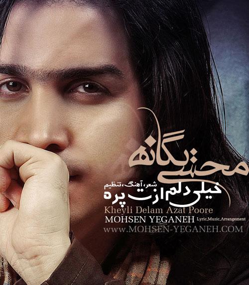 محسن یگانه خیلی دلم ازت پره