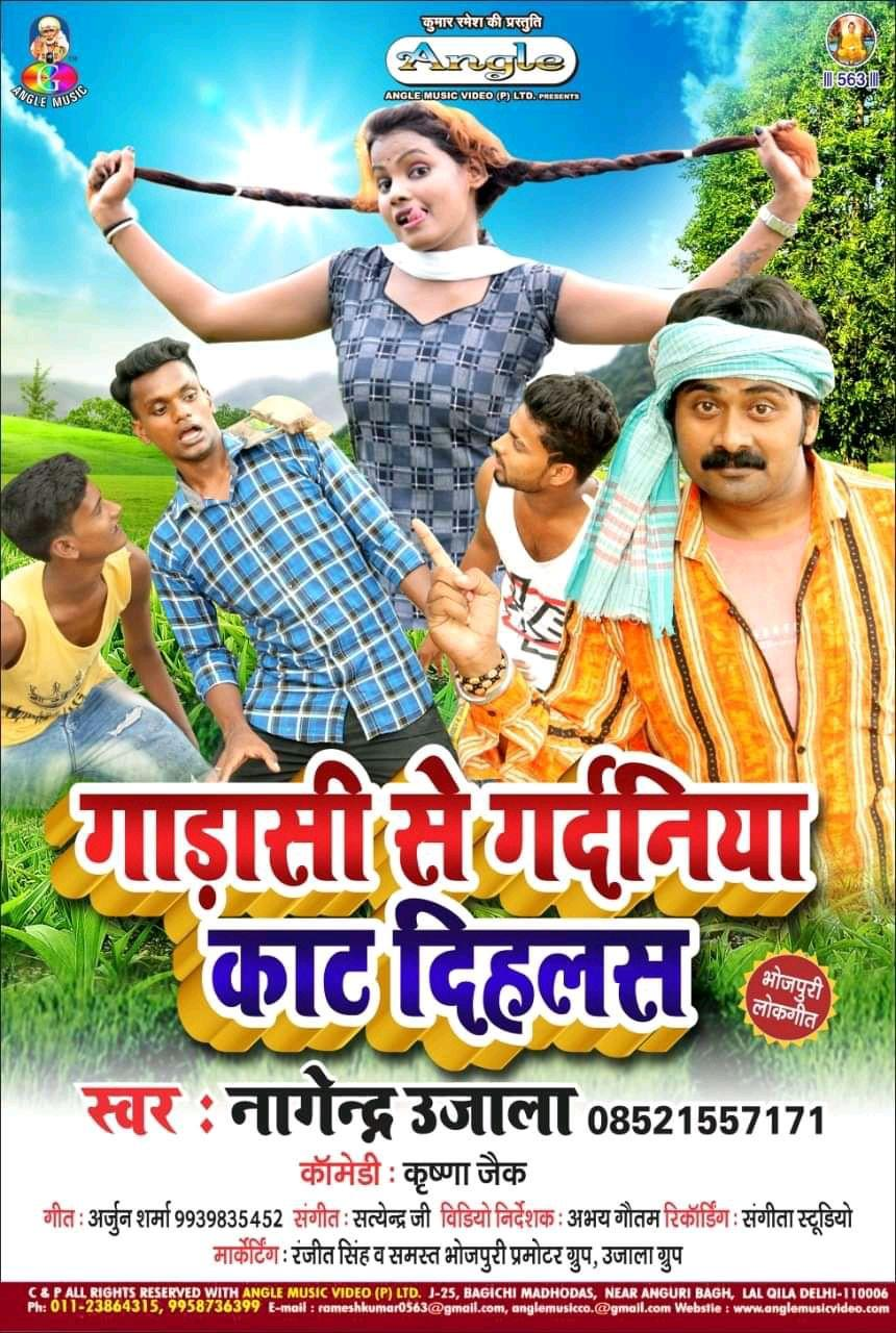 Garasi Mp3 Download : garasi, download, Garasi, Gardaniya, Dihlas, Song.mp3, Download, Portal, BhojpuriShan.Com