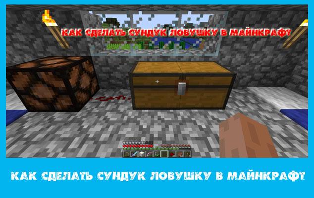 Minecraft'ta Nasıl Yapılır?