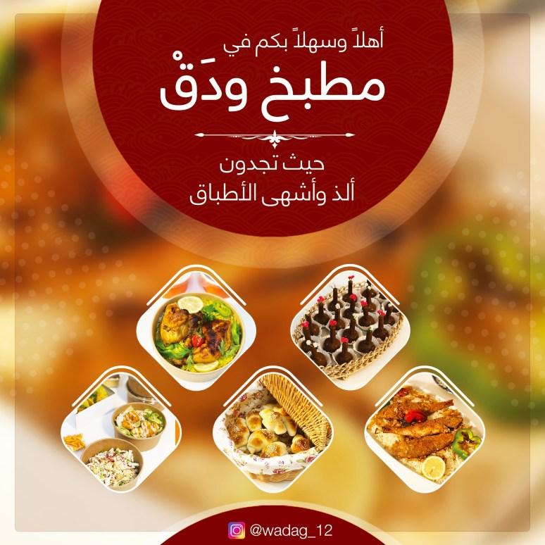 مطبخ ودق بمحافظة شقراء