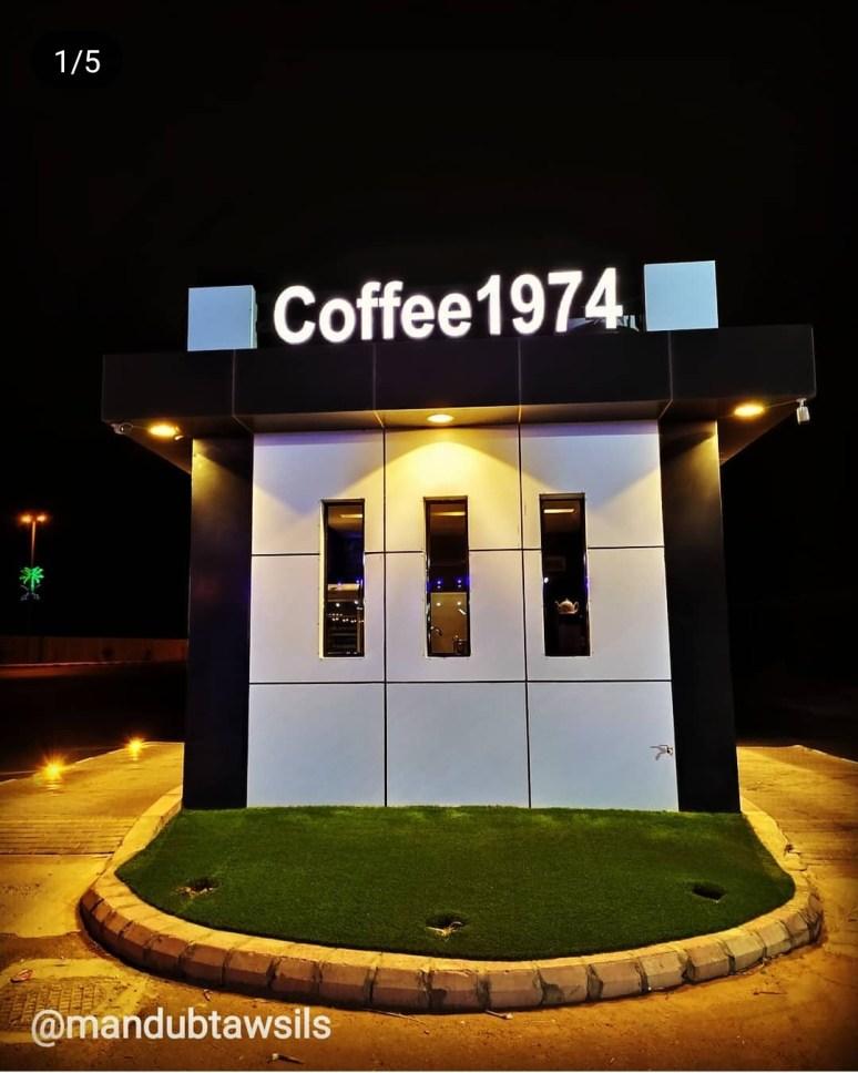 Café 1974 in Shaqra