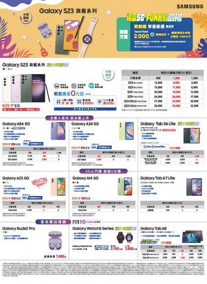 中華電信手機.手機DM.型錄.行動電話 - DM網