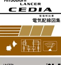 wiring diagram mitsubishi lancer cedia wiring wiring diagram mitsubishi lancer [ 2480 x 3508 Pixel ]