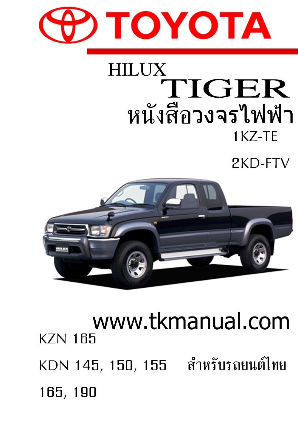 medium resolution of diagram wiring diagram tiger d4d full version hd quality tiger d4d toyota hilux d4d wiring