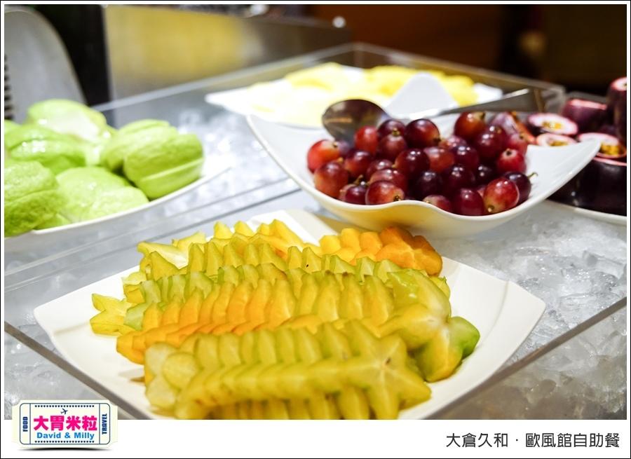 台北自助餐推薦@2017大倉久和歐風館自助餐廳@大胃米粒_060.jpg