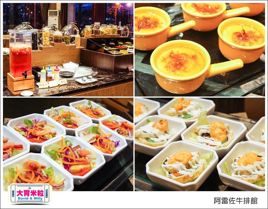 鳳山牛排餐廳推薦@皇家金宸飯店阿雷佐牛排館@大胃米粒0035.jpg